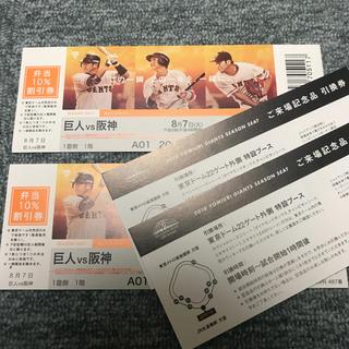 ヨミウリジャイアンツ(読売ジャイアンツ)の8月7日 巨人戦 シーズンシートペアチケット(野球)