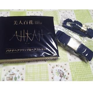 アーカー(AHKAH)の値下げ!美人百花付録セット(ファッション)