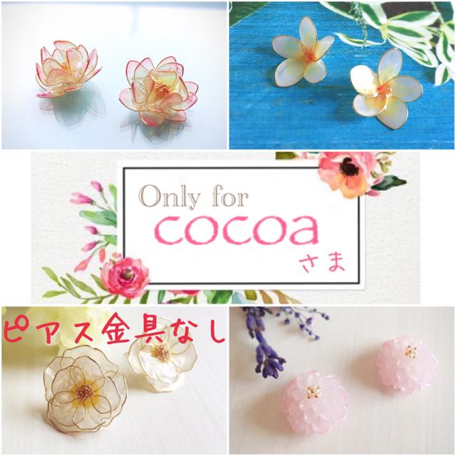 cocoaさま専用ページ ハンドメイドのアクセサリー(ピアス)の商品写真