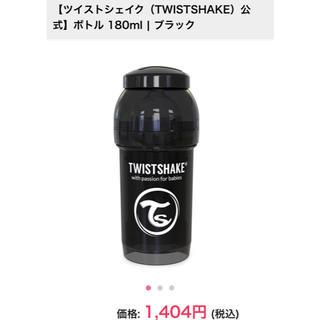 ツイストシェイク TWISTSHAKE 180ml 哺乳瓶 (哺乳ビン)