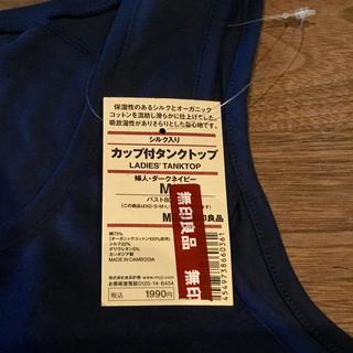 ムジルシリョウヒン(MUJI (無印良品))のしまじろう様専用☆無印良品 カップ付き タンクトップ 新品(タンクトップ)