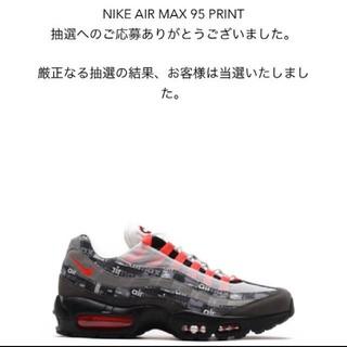 ナイキ(NIKE)のNlKE AIR MAX 95 PRINT 28.5cm atmos 当選(スニーカー)
