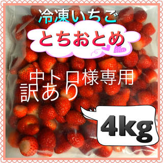 冷凍いちご  中トロ様専用(フルーツ)