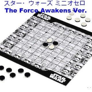 ディズニー(Disney)のスター・ウォーズ ミニオセロ The Force Awakens Ver.(オセロ/チェス)
