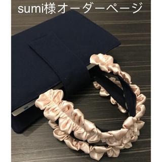 sumi様オーダーページ(フリルハンドルレビューブックカバー)(ブックカバー)