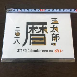 エーユー(au)の【新品】三太郎の暦カレンダー2018(カレンダー)