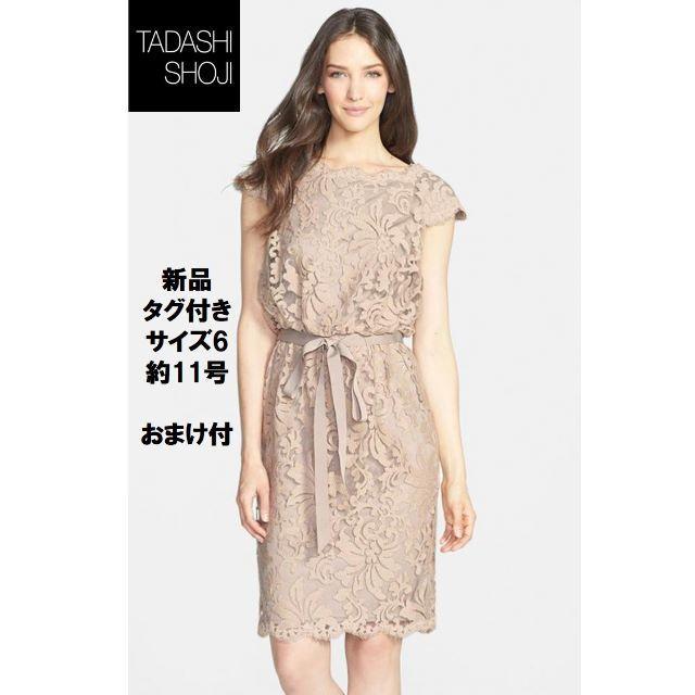 TADASHI SHOJI(タダシショウジ)の新品 Tadashi Shoji 新作 2018年クルーズコレクション6 おまけ レディースのワンピース(ひざ丈ワンピース)の商品写真
