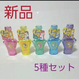 ディズニー(Disney)の新品★ディズニー フレグランスミスト 5種セット(香水(女性用))