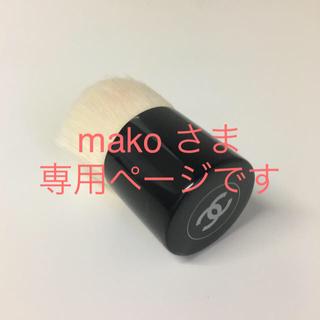 シャネル(CHANEL)のmako さま  専用ページ(フェイスローラー/小物)