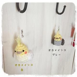 オカメインコ♡あみぐるみ ストラップ ハンドメイド 手作り 手編み(あみぐるみ)
