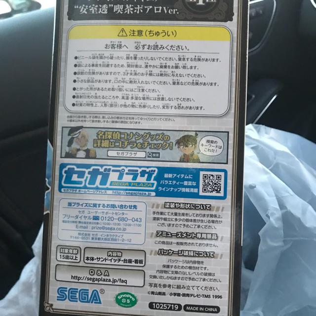 SEGA(セガ)の安室透フィギュア エンタメ/ホビーのおもちゃ/ぬいぐるみ(キャラクターグッズ)の商品写真