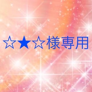 ワコール(Wacoal)の☆★☆様専用(ブラ&ショーツセット)