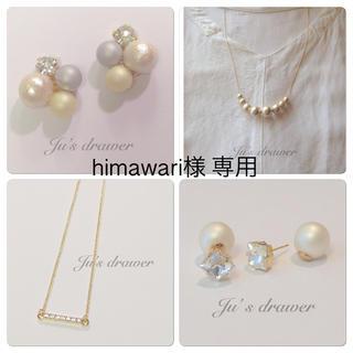 himawari様 専用ページ(ピアス)