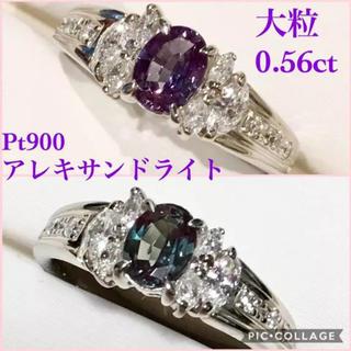あじさい様専用ページ 大粒! 本物 アレキサンドライト ダイヤモンド リング(リング(指輪))