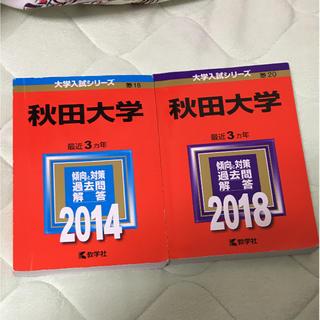 キョウガクシャ(教学社)の秋田大学 赤本 2018  2014(語学/参考書)