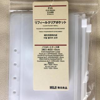 ムジルシリョウヒン(MUJI (無印良品))の無印 パスポートケースのリフィル(日用品/生活雑貨)