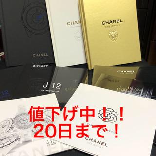 シャネル(CHANEL)のCHANEL カタログファインジュエリー J12 (置物)