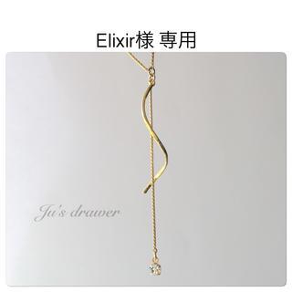Elixir様 専用ページ(ネックレス)