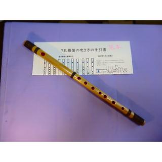 篠笛八本調子 (C管正ドレミ調)天地糸巻 7穴 手引書付き R8-5(横笛)