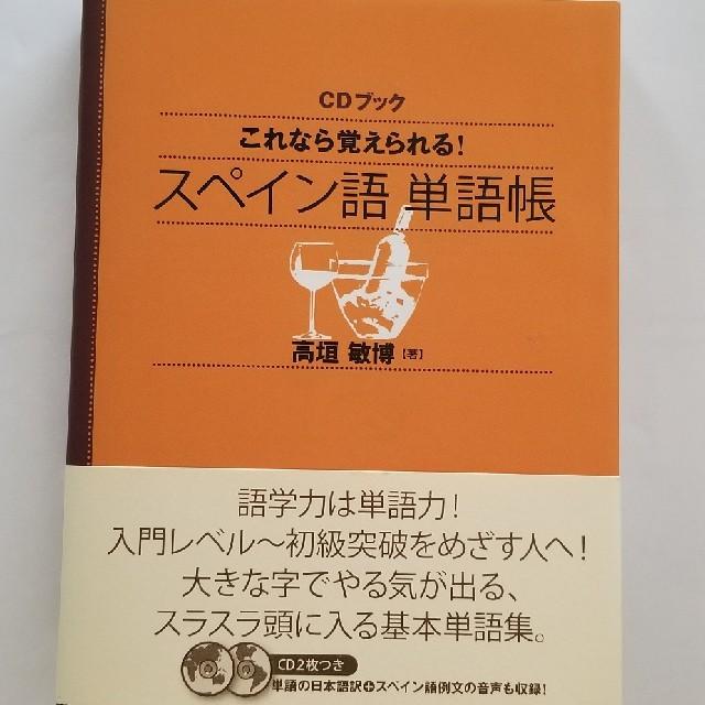 これなら覚えられる!スペイン語単語帳 エンタメ/ホビーの本(語学/参考書)の商品写真