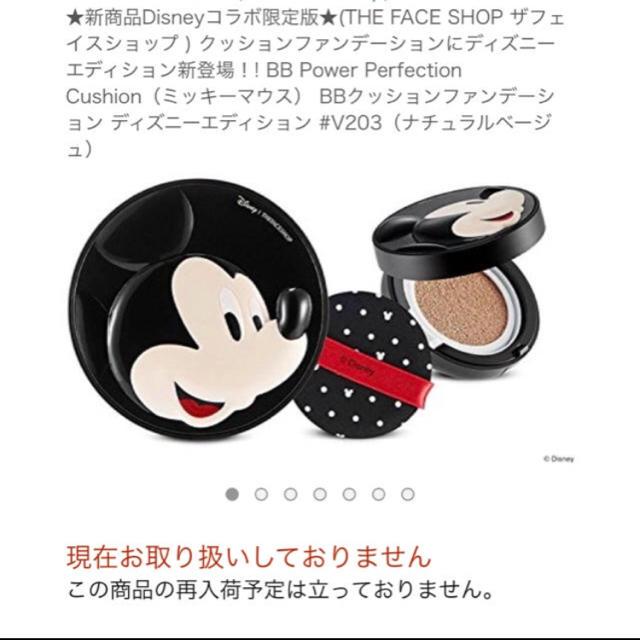 THE FACE SHOP(ザフェイスショップ)のクッションファンデーション ディズニーコラボ コスメ/美容のベースメイク/化粧品(ファンデーション)の商品写真