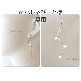 missじゃびっと様 専用ページ(イヤリング)