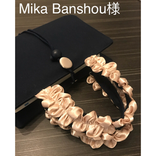 Mika Banshou様オーダーページ(フリルハンドルレビューブックカバー)(ブックカバー)