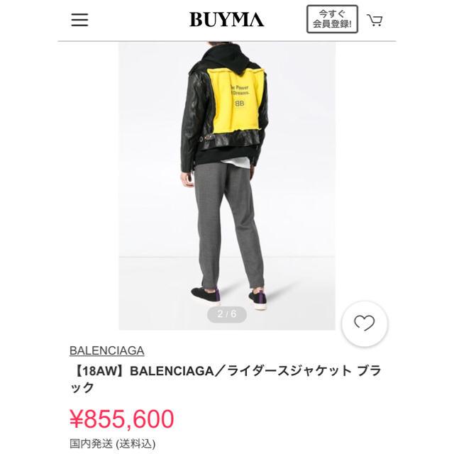 low priced 1ddce a4a5d BALENCIAGA ライダース 2018AW 美品