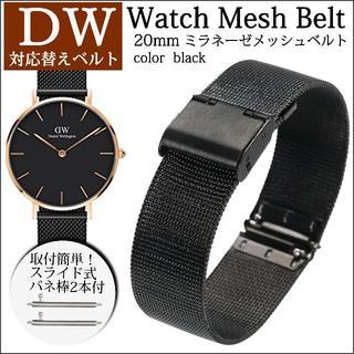 ダニエル ウェリントン 対応 DW メッシュベルト 20㎜ ブラック(金属ベルト)