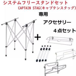 【総額1万越え】キャプテンスタッグ システムフリースタンドセット(テーブル/チェア)