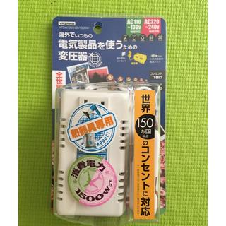 ヤザワコーポレーション(Yazawa)の【未使用】全世界電圧対応 変圧器(変圧器/アダプター)
