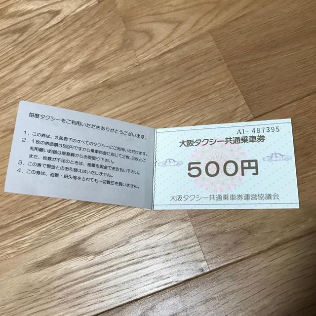 ♪大阪タクシー共通乗車券♪ 500円×6枚 3000円分 タクシーチケットの ...