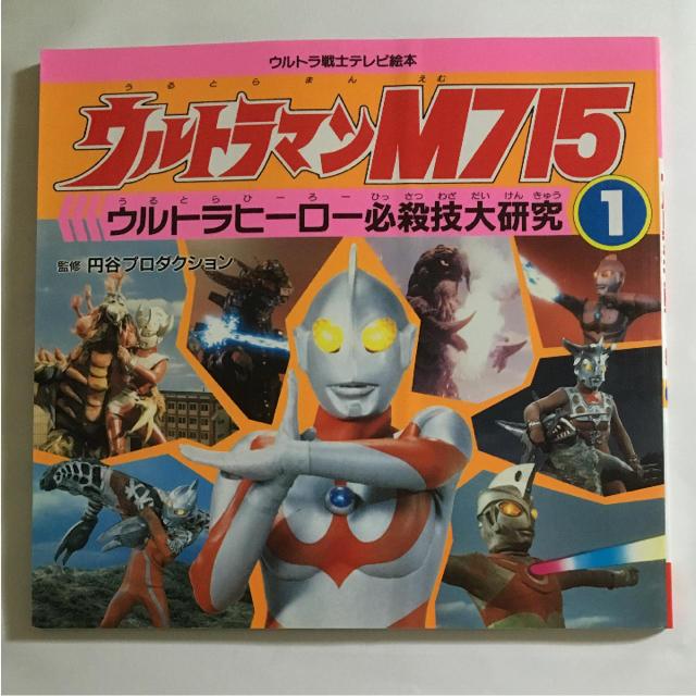 1990年代 ウルトラ戦士テレビ絵本 ウルトラマンM715 必殺技大研究の ...