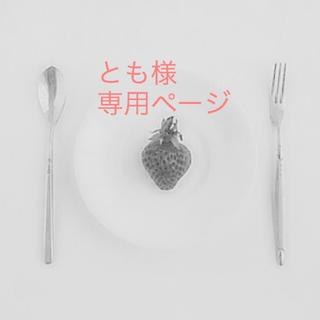 とも様専用ページ(スタイ/よだれかけ)