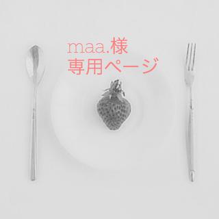 maa.様専用ページ(スタイ/よだれかけ)