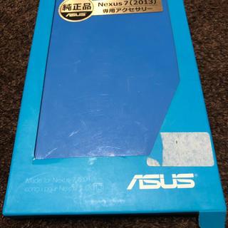 エイスース(ASUS)の新品未開封 Nexus7 ケース(モバイルケース/カバー)