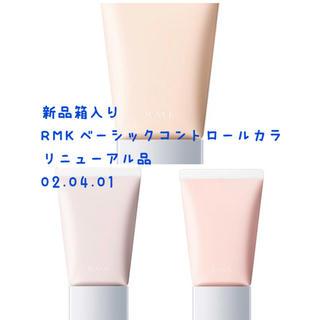 新品箱入り❤️RMKベーシックコントロールカラー02.01.04