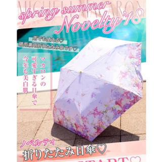 ミシェルマカロン(michellMacaron)の新品 ミシェルマカロン ノベルティ 折りたたみ傘(傘)
