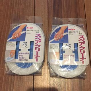 daiya 指掛けバスクリーナー専用 スペアクリーナー 2個セット(日用品/生活雑貨)