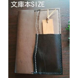 文庫本 革のブックカバー Antiqueデザイン ポケット付(ブックカバー)