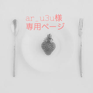 ar_u3u様専用ページ(スタイ/よだれかけ)