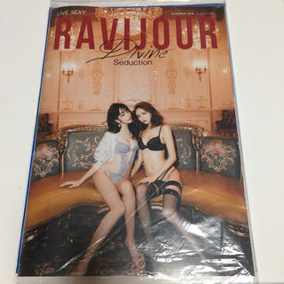 ラヴィジュール(Ravijour)の【RAVIJOUR】カタログ(その他)