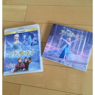 アナトユキノジョオウ(アナと雪の女王)のアナと雪の女王DVD&CDセット(アニメ)