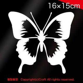 蝶 butterfly /大きめステッカー16×15cm(白)屋外耐候素材(車外アクセサリ)