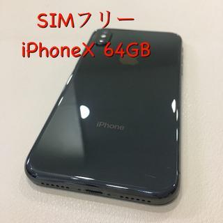 アイフォーン(iPhone)のKENNER様専用SIMフリー【中古】iPhoneX 64GB スペースグレイ(スマートフォン本体)