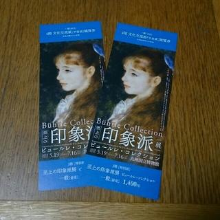 九州国立博物館:至上の印象派展 ペアチケット(美術館/博物館)
