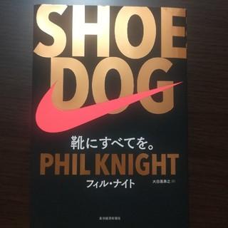 ナイキ(NIKE)のSHOEDOG 靴にすべてをを/フィルナイト (ノンフィクション/教養)