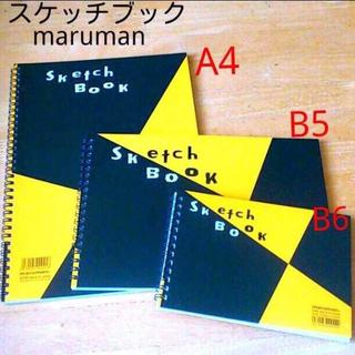 【送料無料】新品!スケッチブック maruman(スケッチブック/用紙)