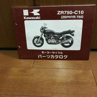 ゼファー750 パーツカタログ(カタログ/マニュアル)