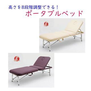 【新品】折りたたみ 施術 ベッド / ポータブルベッド プレミアム(簡易ベッド/折りたたみベッド)